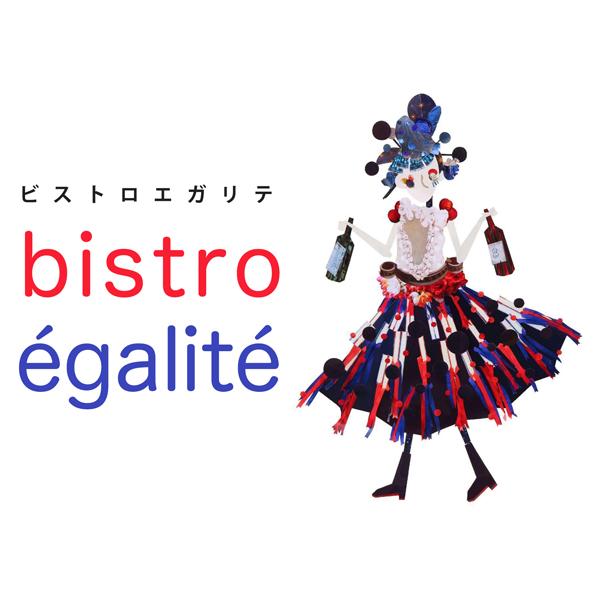 bistro egalite ビストロエガリテ  ビストロノミー(ビストロノミック)レストラン